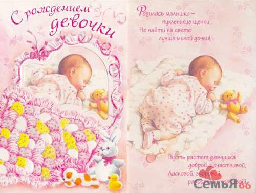 Поздравления для родителей с новорожденной доченькой