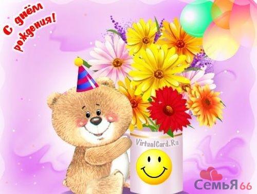 Поздравления с днем рождения фото для детей