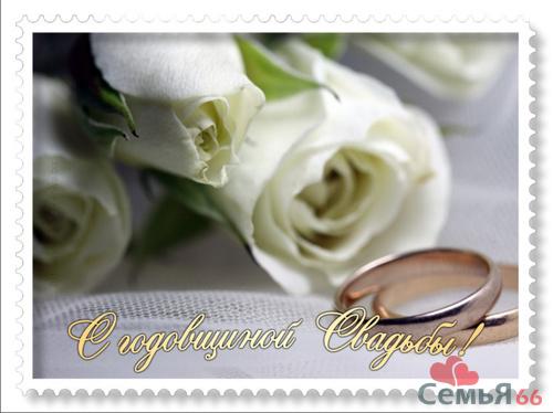 Поздравления маму папу с годовщиной свадьбы